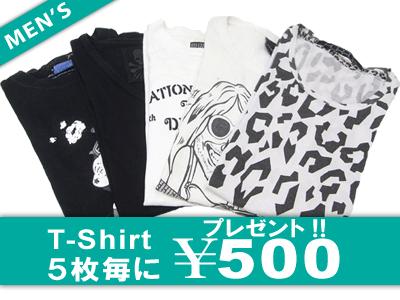 T-Shirt5枚毎に¥500プレゼント