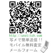 QRコード http://unstitch.com 写メで簡単送信モバイル無料査定メールフォーム