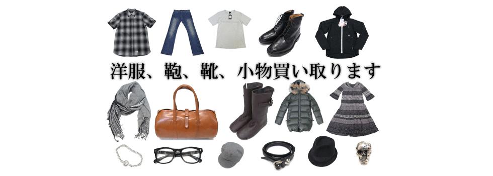洋服、鞄、靴、小物買い取ります